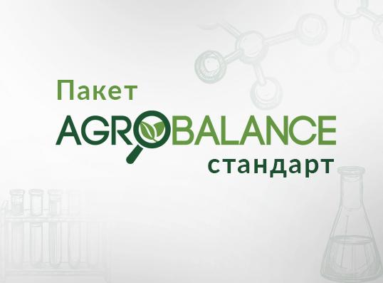 Пакет АГРОБАЛАНС Стандарт