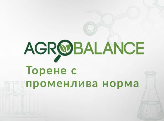 АгроБаланс Торене с променлива норма