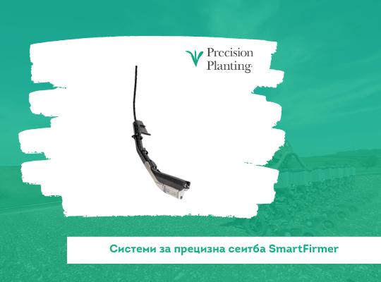 Системи за прецизна сеитба  SmartFirmer