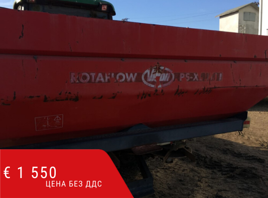 Навесна Двудискова Торачка VICON ROTAFLOW RS XL