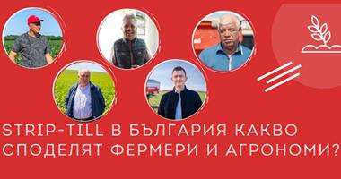 Уебинар: Strip-Till в България - какво споделят фермери и агрономи?