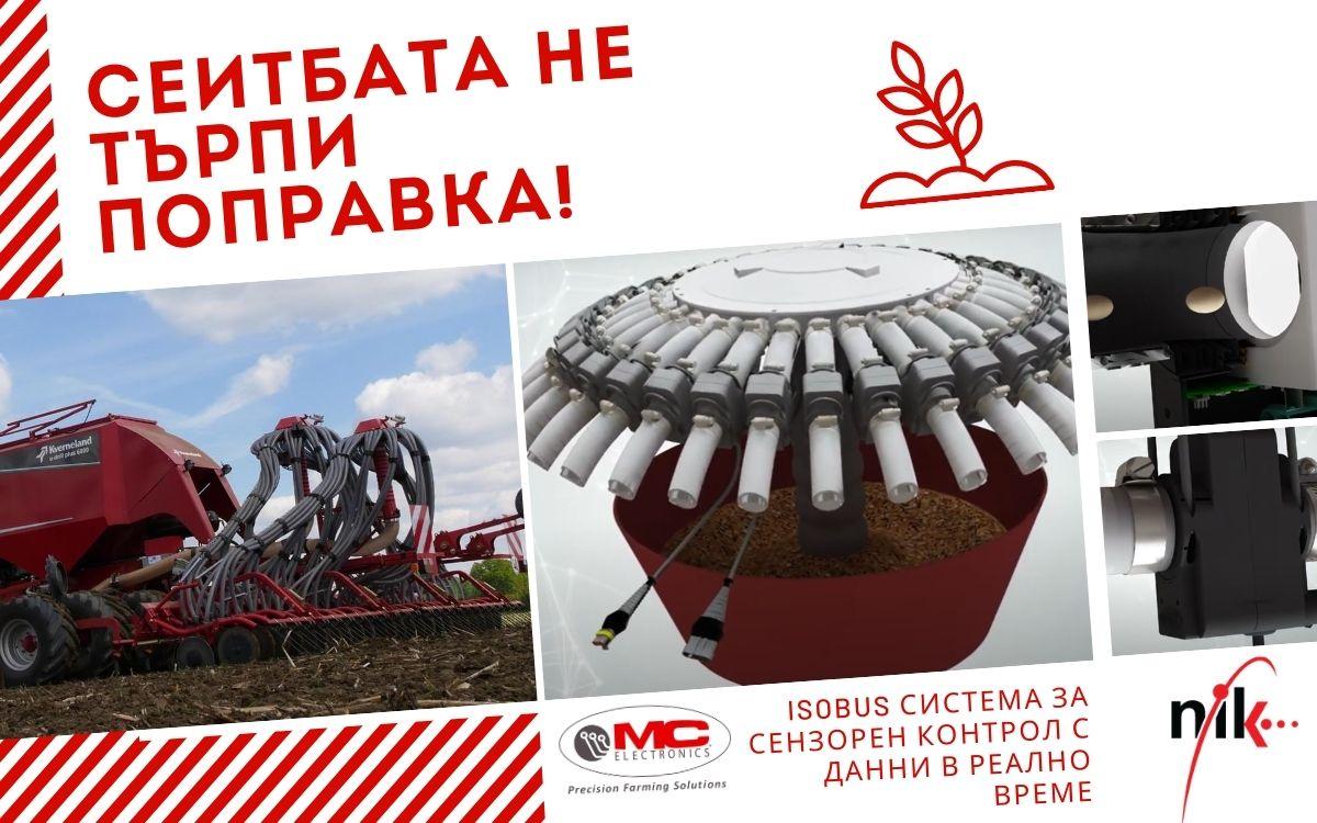 Система за броене на семената BMC от MC Electronics