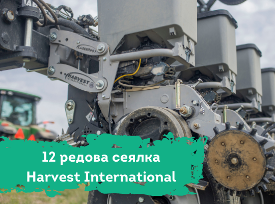 12 Редова сеялка Harvest International