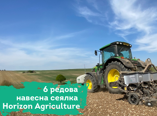 6 редова навесна сеялка Horizon Agriculture