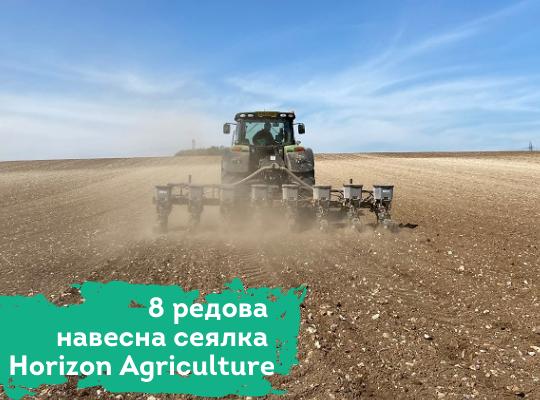 8 редова навесна сеялка Horizon Agriculture