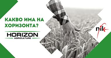 Какво има на хоризонта? – Horizon Agriculture от НИК