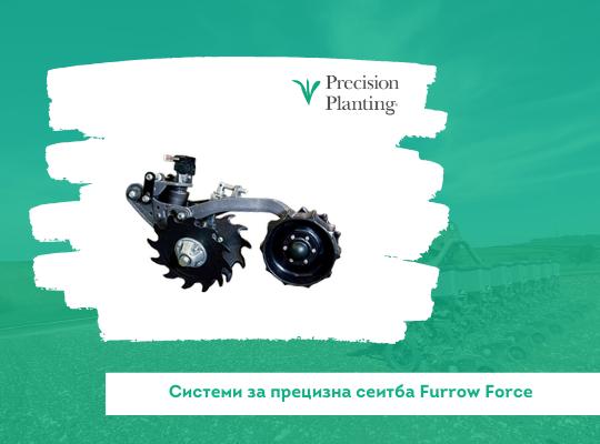 Системи за прецизна сеитба Furrow Force