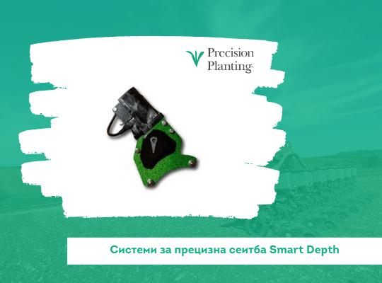 Системи за прецизна сеитба Smart Depth