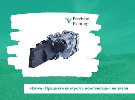 VDrive- Прецизен контрол с компенсация на завоя