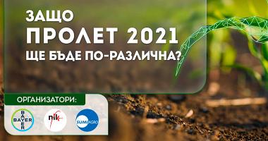Онлайн събитие: Защо пролет 2021 ще бъде по-различна?