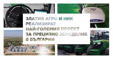 Златия Агро и НИК реализират най-големия проект за прецизно земеделие в България!