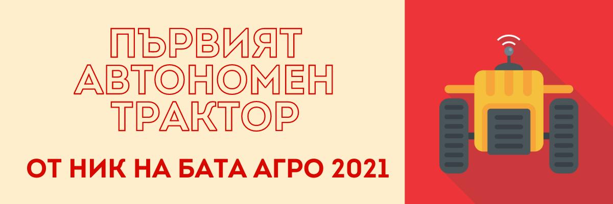 НИК представя първия в България автономен трактор по време на БАТА АГРО 2021