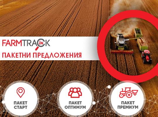 FarmTrack - Пакетни предложения