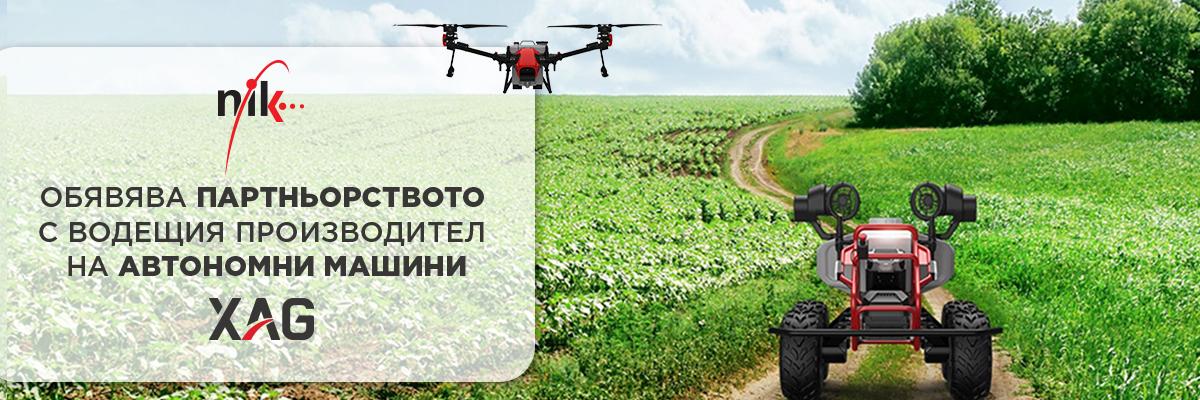 НИК обявява партньорство с водещия производител на автономни машини - XAG